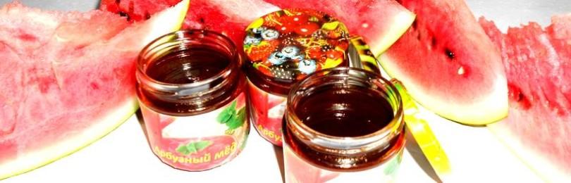Как приготовить мед из арбуза